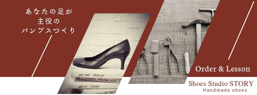 シューズスタジオ ストーリー| Shoes Studio STORY